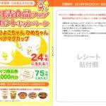 2018/5/22ライフ首都圏×日清食品 日清食品フェアプレゼントキャンペーン