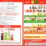 【終了】2018/6/6ライフ×コカ・コーラ ボトラーズジャパン コカ・コーラ社製品を買って 人気レストランの食事券、当たる!