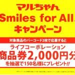 【終了】2018/6/23ライフコーポレーション(首都圏)・東洋水産 マルちゃん Smiles for All.キャンペーン