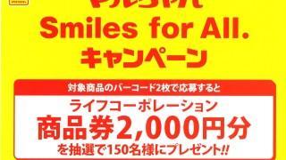 2018/6/23ライフコーポレーション(首都圏)・東洋水産 マルちゃん Smiles for All.キャンペーン