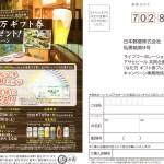 【終了】2018/7/9ライフコーポレーション・アサヒビール なだ万ギフト券プレゼント!キャンペーン