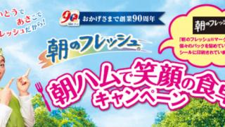 2018/6/30伊藤ハム 朝ハムで笑顔の食卓キャンペーン