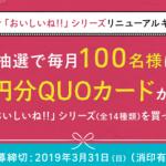 2019/3/31まで毎月抽選 神州一味噌 カップみそ汁「おいしいね!!」シリーズリニューアルキャンペーン