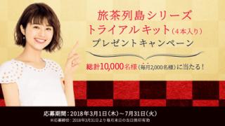 【終了】2018/7/31ポッカサッポロ 旅茶列島シリーズトライアルキット プレゼントキャンペーン