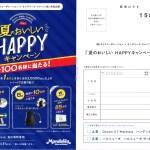 【終了】2018/8/6ライフコーポレーション×モンデリーズ・ジャパン 夏のおいしいHAPPYキャンペーン