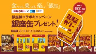 2018/11/30明治 銀座カリー 食べても、乗っても、楽しい「銀座」銀座線コラボキャンペーン 銀座缶プレゼント!