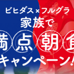 2018/9/30・11/9・12/20カルビー・森永乳業 ビヒダス×フルグラ 家族で満点朝食キャンペーン!