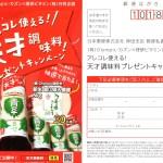 2018/9/8オリンピック・カズン×理研ビタミン アレコレ使える!天才調味料!プレゼントキャンペーン