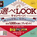 2018/10/31・12/31不二家 選べLOOK(ルック)キャンペーン!