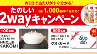 2018/12/31宝酒造 タカラ たのしい2wayキャンペーン