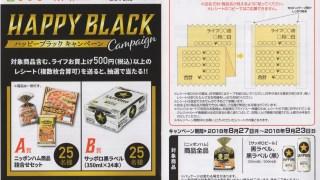 2018/10/1ライフ×ニッポンハム×サッポロビール ハッピーブラックキャンペーン