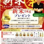 2018/10/7オリンピック・カズン×キッコーマン 新米プレゼントキャンペーン