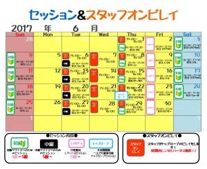 新セッションカレンダー-001