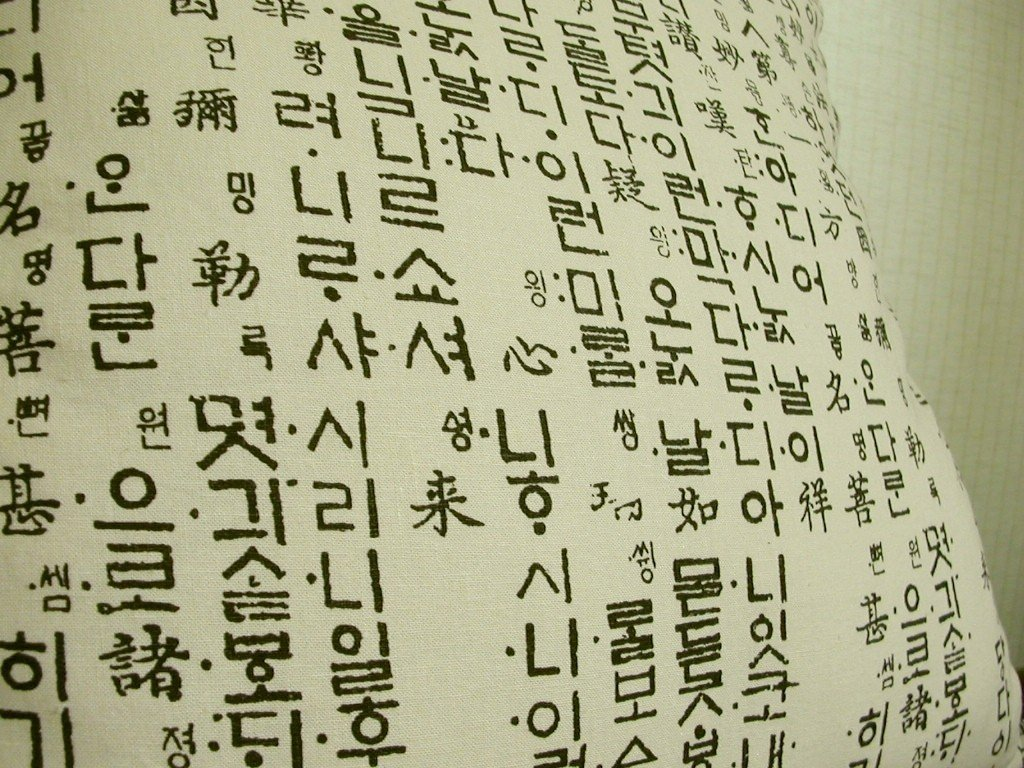 T Alphabet Wallpaper Hd 10 Reasons Why The Korean Language Being Difficult Isn T True