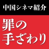 中国シネマ:「罪の手ざわり」