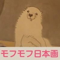 【モフモフ】子犬がかわいすぎてつらい日本画3選