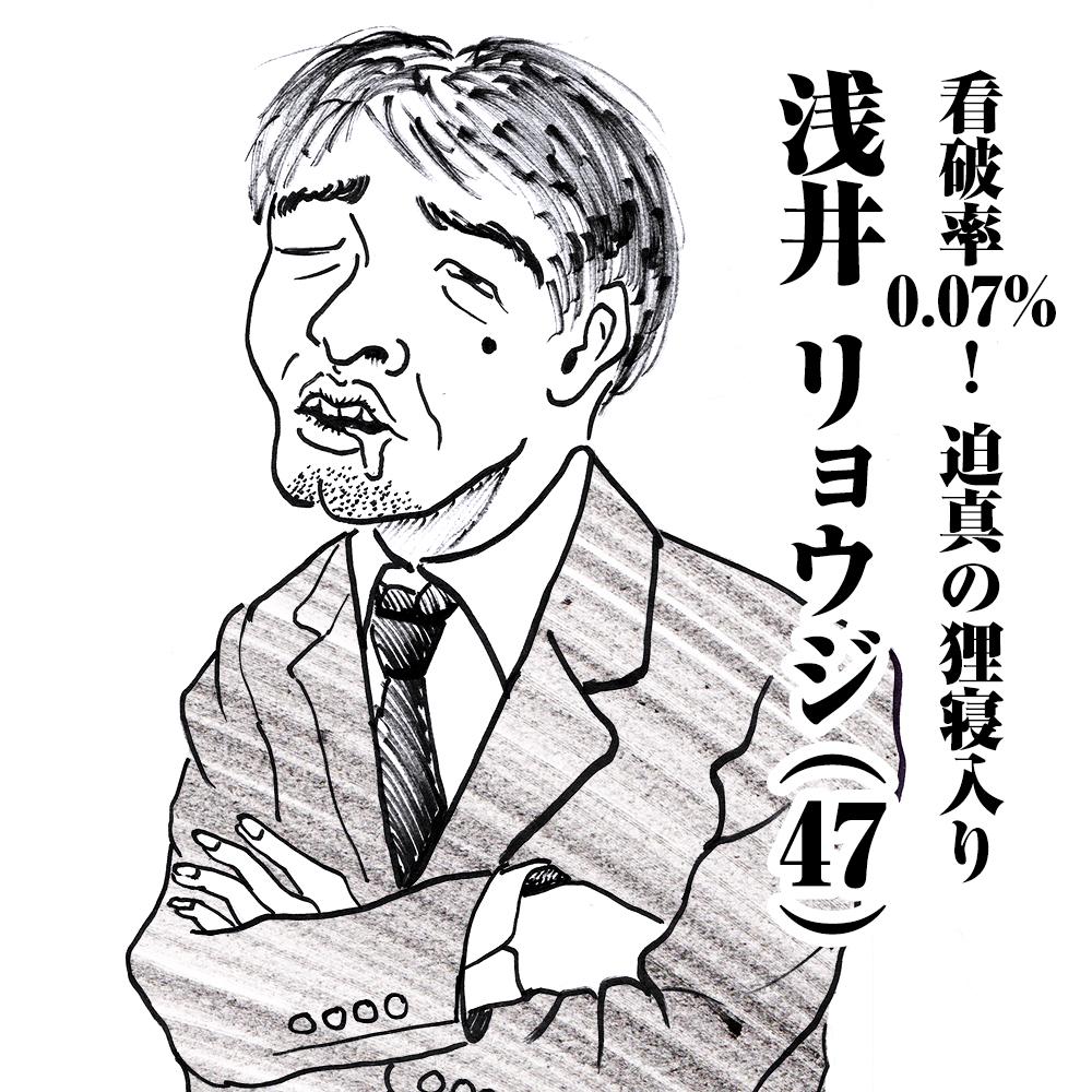 看破率0.07%! 迫真の狸寝入り 浅井リョウジ(47)