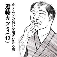 カメムシの臭いを嗅ぎ分ける男 近藤カツミ(47)