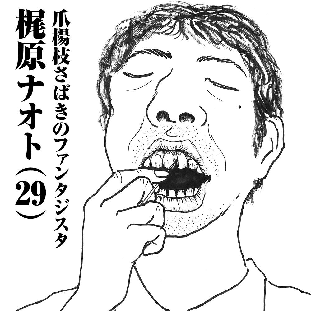爪楊枝さばきのファンタジスタ 梶原ナオト(29)