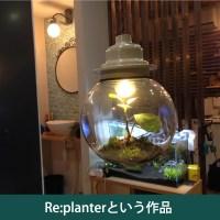 Re:planterという作品