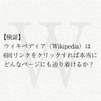 【検証】ウィキペディア(Wikipedia)は6回リンクをクリックすれば本当にどんなページにも辿り着けるか?