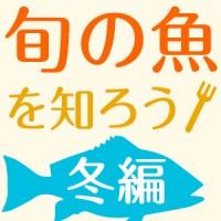 【大人の教養】旬の魚を知ろう 冬編