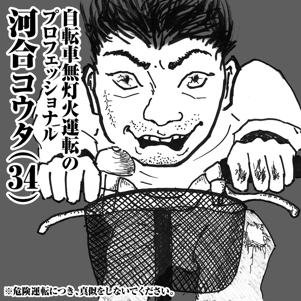 自転車無灯火運転のプロフェッショナル 河合コウタ(34)