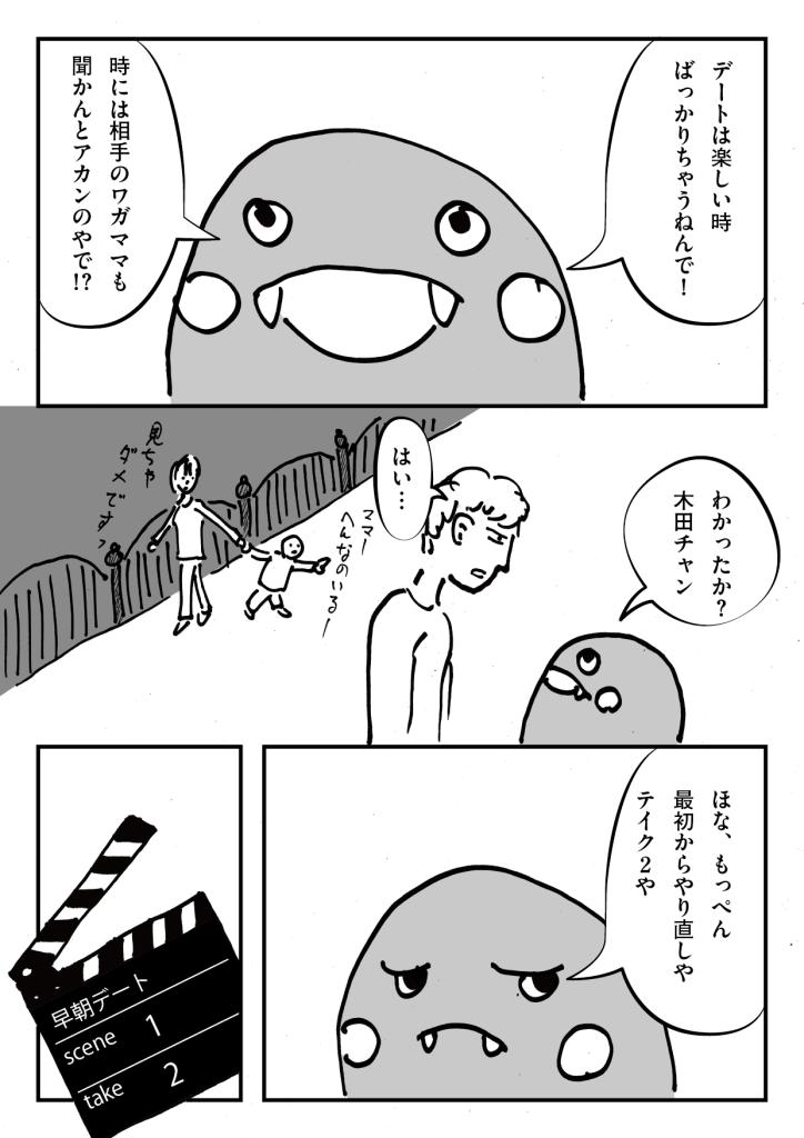 第3話「早朝デート」-WEB漫画「それいけ! バケタン」6ページめ