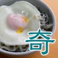 【南森町奇譚】釜揚げシラス丼