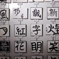 米国人ライターが選ぶ! 形がかっこいい漢字トップ10