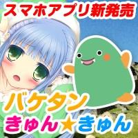 スマホアプリ「バケタンきゅん★きゅん」リリースしました