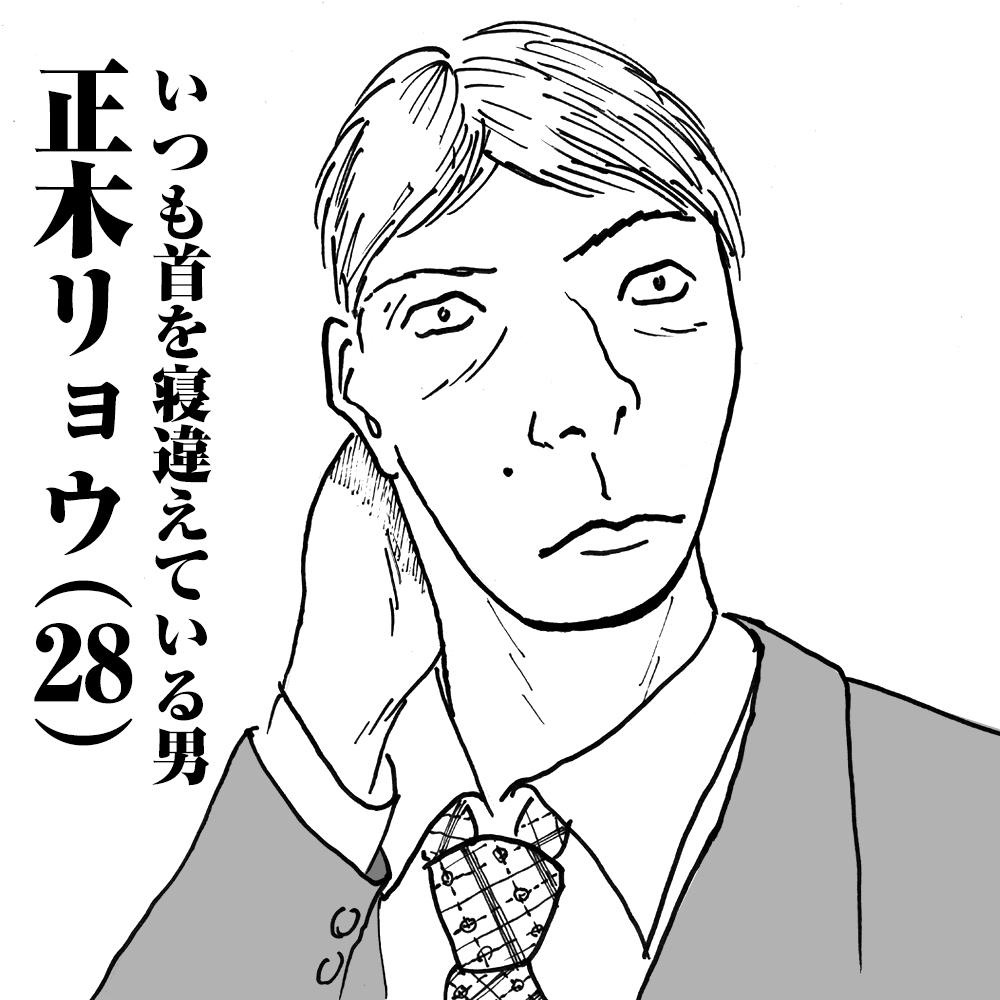いつも首を寝違えている男 正木リョウ(28)
