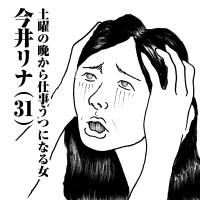 土曜の晩から仕事うつになる女 今井リナ(31)