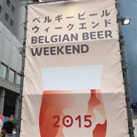 ベルギービールウィークエンド大阪に行ってきた! へべれけレポート