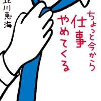 『ちょっと今から仕事やめてくる』:北川 恵海