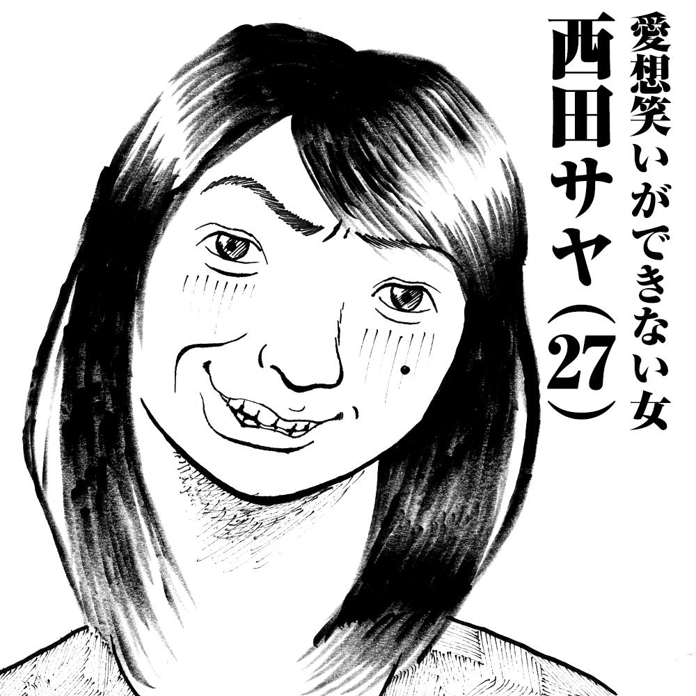 愛想笑いができない女 西田サヤ(27)