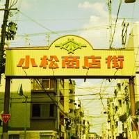 商店街に溶け込むアート「小松商店街 ART PROJECT-アートによる日常への接近ー」に行ってみた!