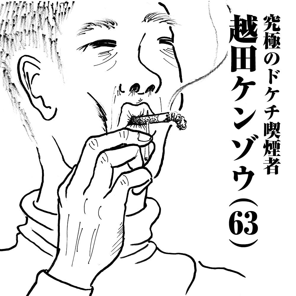 究極のドケチ喫煙者 越田ケンゾウ(63)