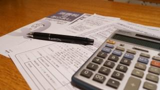 確定申告後だからこそ確認しておくこと。賃貸マンションを売却した時の消費税。