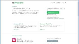 Evernoteの操作を早くする。Evernote for Windowsもショートカットで使いこなす。