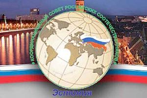 Картинки по запросу Конгресс Российских соотечественников Эстонии