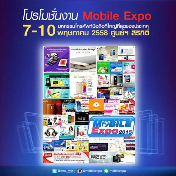 Mobile Expo 2015