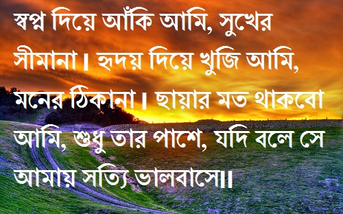 Funny Facebook Wallpaper Quotes Bengali Shayari Photo Images Pictures Wallpapers Free Download