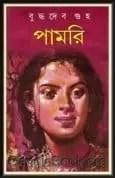 Pamri by Buddhadeb Guha2