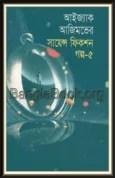 Isaac Asimov Science Fiction Golpo Shamagra Vol 5-B