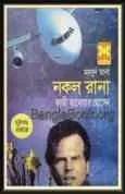Nokol Rana by Kazi Anowar Hossain2