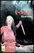 Deep Bibhishika2