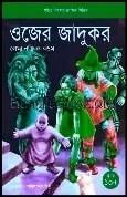 Ozer Jadukar by Anish Das Apu2