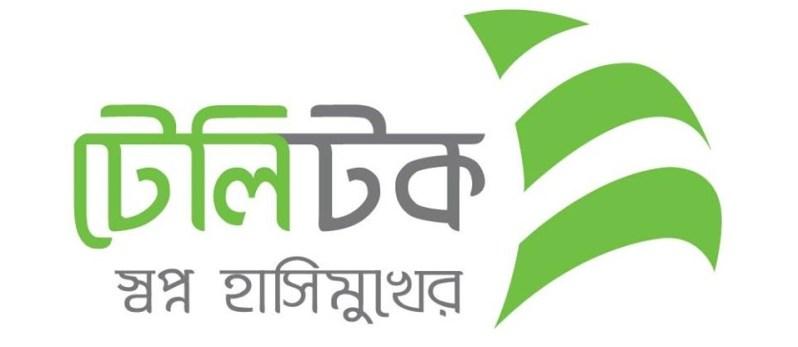 teletalk new logo image