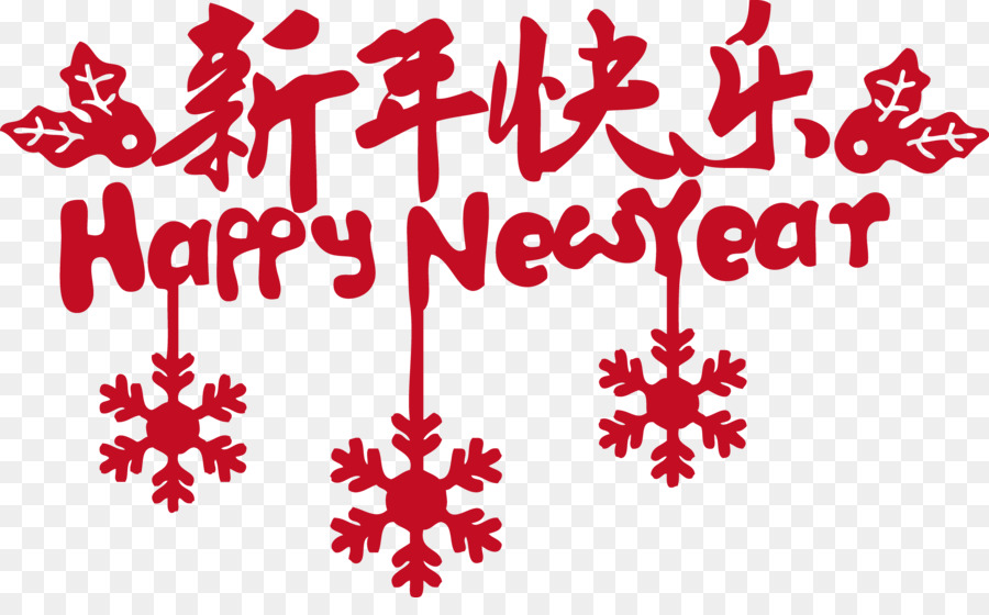 New Year\u0027s Day Euclidean vector Chinese New Year - Personalized